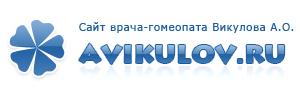 Сайт врача-гомеопата Викулова А.О.